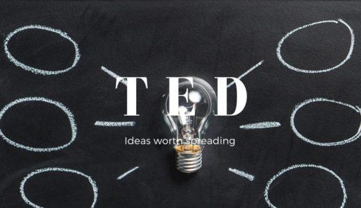 TEDのおすすめトーク