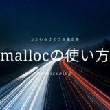 【C言語】mallocによる動的配列まとめ