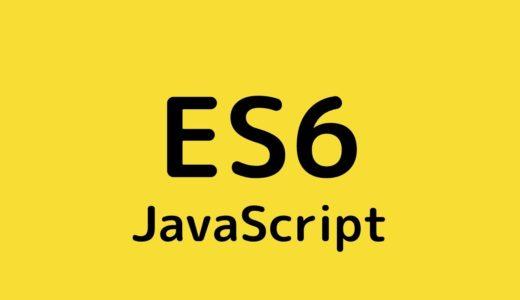 JavaScript(ES6)の文法簡易まとめ
