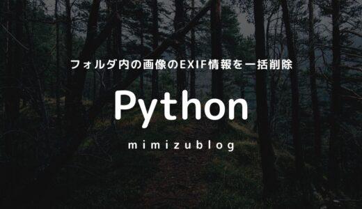 Pythonでフォルダ内の画像のExif情報を一括削除する